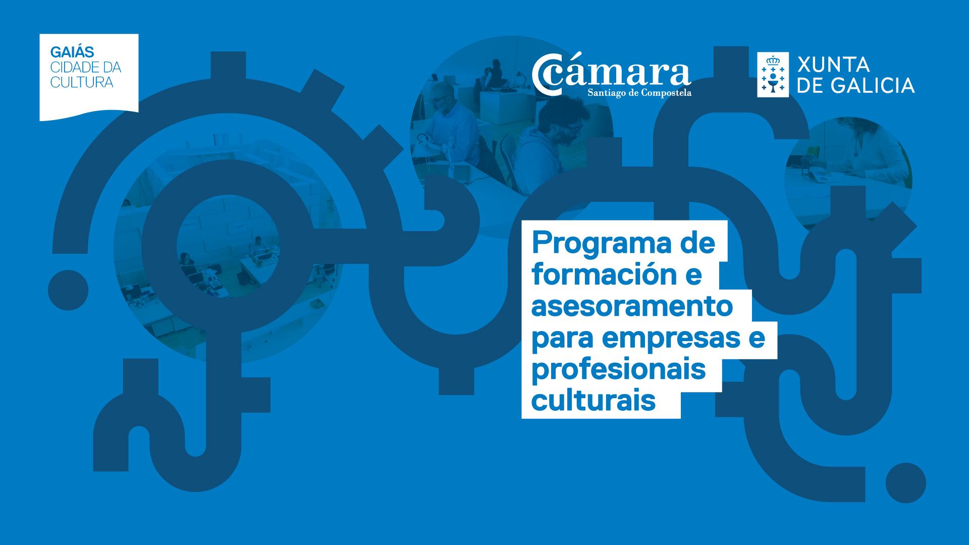A Consellería de Cultura e a Cámara de Comercio promoven esta iniciativa